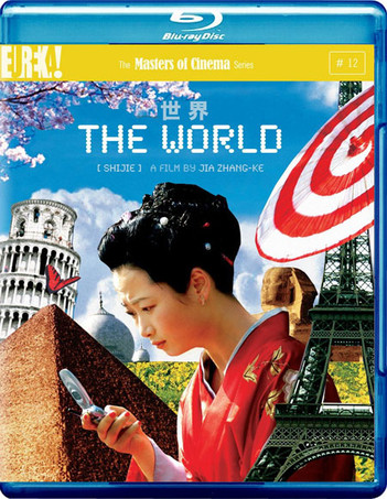 The World (世界) - The Masters Of Cinema Series #12