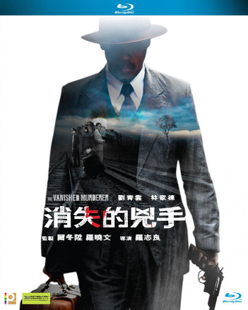 The Vanished Murderer (消失的兇手)