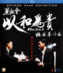 Election 2 (黑社會以和為貴) (aka Harmony Is A Virtue) (2 Disc Set)