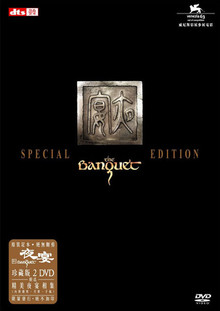 The Banquet (夜宴) - Special Edition (2DiscSet)