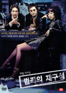 The Big Swindle (범죄의 재구성) (2 Disc Set)