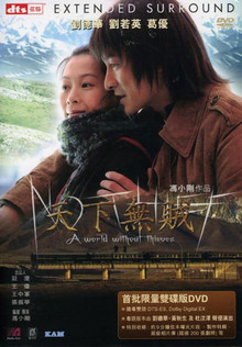 A World Without Thieves (天下无贼) (2DiscSet)