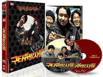 A Bloody Aria (구타유발자들) - Special Edition (2 Disc Set)