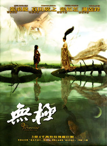 Wu Ji - The Promise (无极): Limited Edition (2 Disc Set)