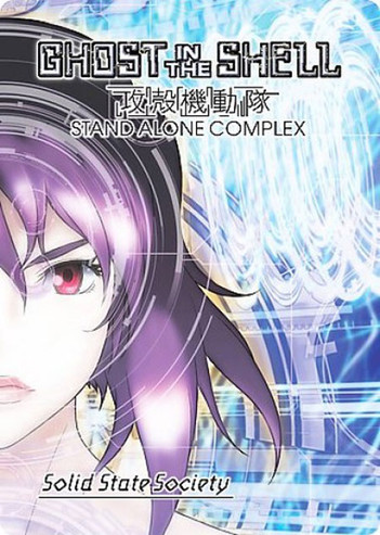 Ghost In The Shell (攻殻機動隊): Stand Alone Complex : Solid State Society - Limited Edition (2 Disc Set + Soundtrack CD)