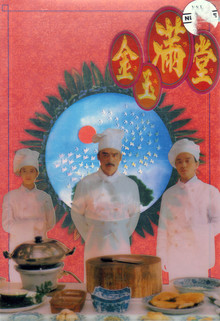 The Chinese Feast (金玉滿堂)