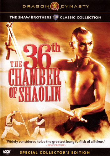 The 36th Chamber Of Shaolin (少林三十六房)