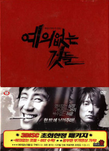 No Mercy For The Rude (예의없는 것들) - Limited Edition (2 Disc Set + Soundtrack CD)
