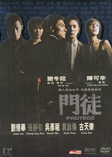 Protégé (門徒) - Limited Edition (2 Disc Set)