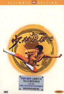 Shaolin Soccer (少 林 足 球) - Ultimate Edition (3DiscSet)