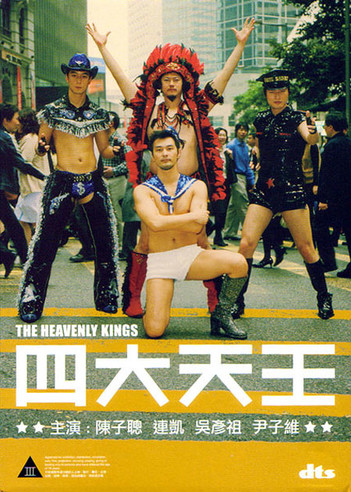 The Heavenly Kings (四大天王)