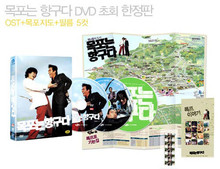 Mokpo the Harbor, Gangsters Paradise (목포는 항구다) - Limited Edition (2 Disc Set + Audio CD)