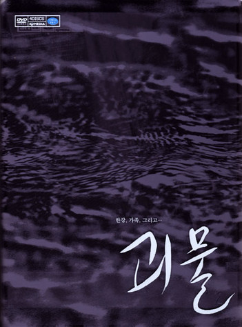 The Host (괴물) - Limited Edition Gift Set (3 Disc Set + Soundtrack CD)