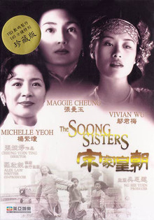 The Soong Sisters (宋家皇朝)