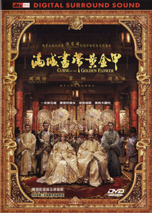 Curse Of The Golden Flower (滿城盡帶黃金甲) - Limited Collector's Edition