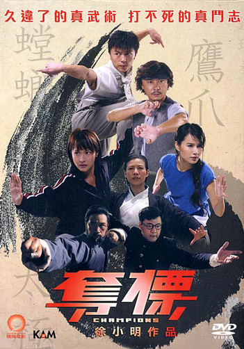 Champions (奪標) (2 Disc Set + Soundtrack CD)