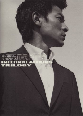 Infernal Affairs III (無間道III終極無間) (Director's Cut) - Limited Edition (2 Disc Set)