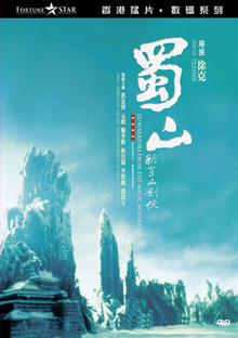 Zu: Warriors From The Magic Mountain (蜀山) - Digitally Remastered (2DiscSet)