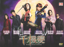The Twins Effect (千機變) (2DiscSet)