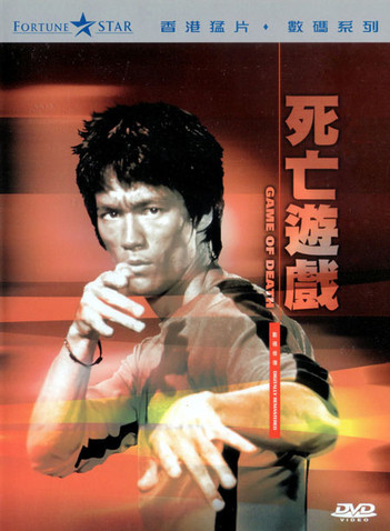 Game Of Death (死亡遊戲) - Digitally Remastered