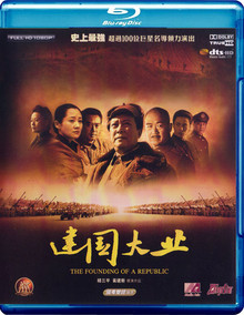 The Founding Of A Republic (建國大業) (2 Disc Set)