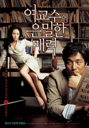 Bewitching Attraction   여교수의 은밀한 매력 - Special Edition (2 Disc Set)