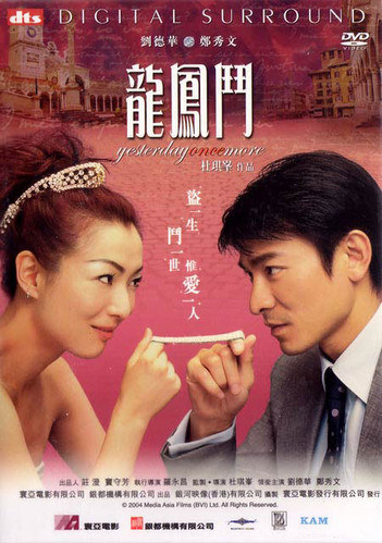 Yesterday Once More (龍鳳鬥) (2 Disc Set)