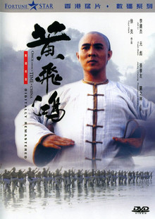 Once Upon A Time In China (黃飛鴻) - Digitally Remastered