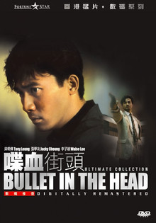 Bullet In The Head (喋血街頭) - Digitally Remastered