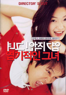 My Sassy Girl (엽기적인 그녀) (aka Yupgi Girl) (2 Disc Set)