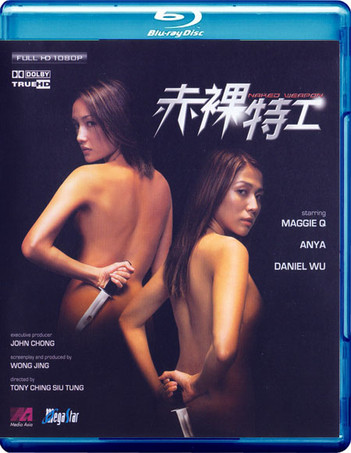 Naked Weapon (赤裸特工)