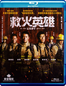 As The Light Goes Out (救火英雄) (2DiscSet)