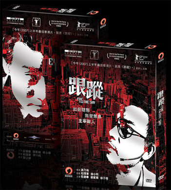 Eye In The Sky (跟蹤) - Limited Edition (2 Disc Set)