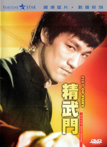 Fist Of Fury (精武門) - Digitally Remastered