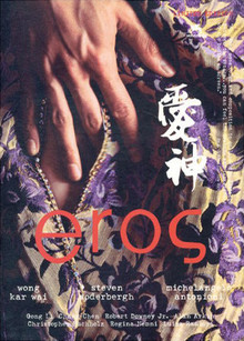 Eros - YesAsia Exclusive Limited Edtion (2DiscSet)