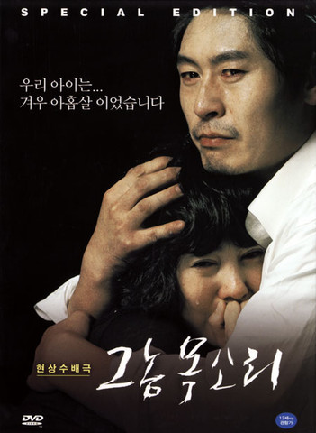 Voice Of A Murderer (그놈 목소리) - Special Edition (2 Disc Set)