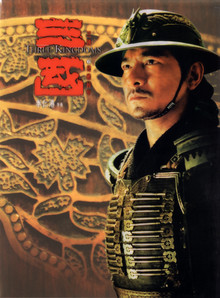 Three Kingdoms: Resurrection Of The Dragon (三國 : 龍的复活) - Special Limited Edition (2DiscSet)
