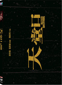 Blood Brothers (天堂口) - Special Edition (2 Disc Set)