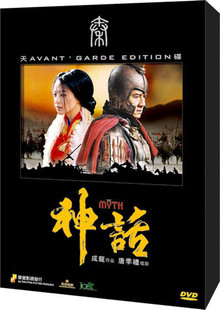 The Myth (神話) - Avant Garde Limited Collector's Edition (3 Disc Set)