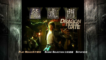 Dragon Tiger Gate (龙虎门) - Limited Edition (2 Disc Set)