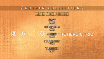 Heroic Trio (東方三俠) - Golden Collection