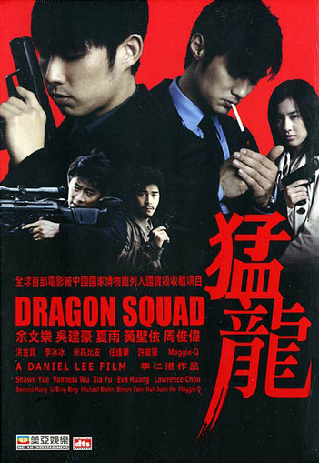 Dragon Squad (2 Disc Set)