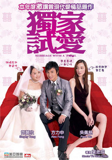 Marriage With A Fool (獨家試愛)