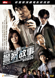 New Police Story (新警察故事) - Limited Edition (2DiscSet)