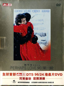 Perhaps Love (如果愛) - Special Edition (2DiscSet)