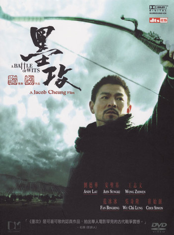 A Battle Of Wits (墨攻) - Special Edition (2 Disc Set)
