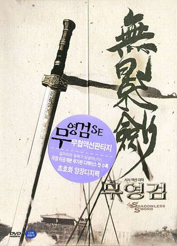 Shadowless Sword (무영검 - 無影劍) - Limited Edition