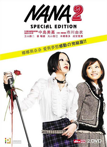 Nana 2 (ナナ2) - Special Edition (2 Disc Set)