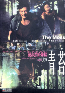 The Moss (青苔) - Double Disc Edition (2 Disc Set)