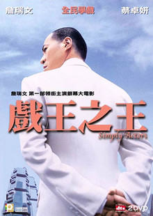Simply Actors (戲王之王) (2 Disc Set)